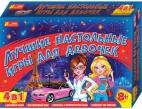 Настольная игра Ranok-Creative Лучшие настольные игры для девочек 1989